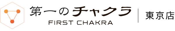 前立腺マッサージ|第一のチャクラ東京店